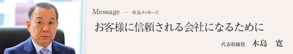 お客様に信頼される会社になるために -代表取締役 木島寛-