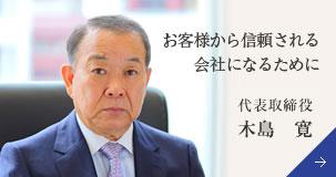 代表からのメッセージ― 代表取締役 木島 寛 ―
